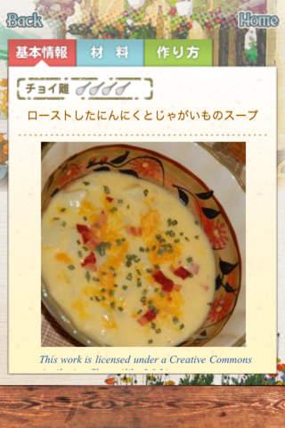クックチャンネル 〜世界の美味しいレシピ集〜のスクリーンショット_4