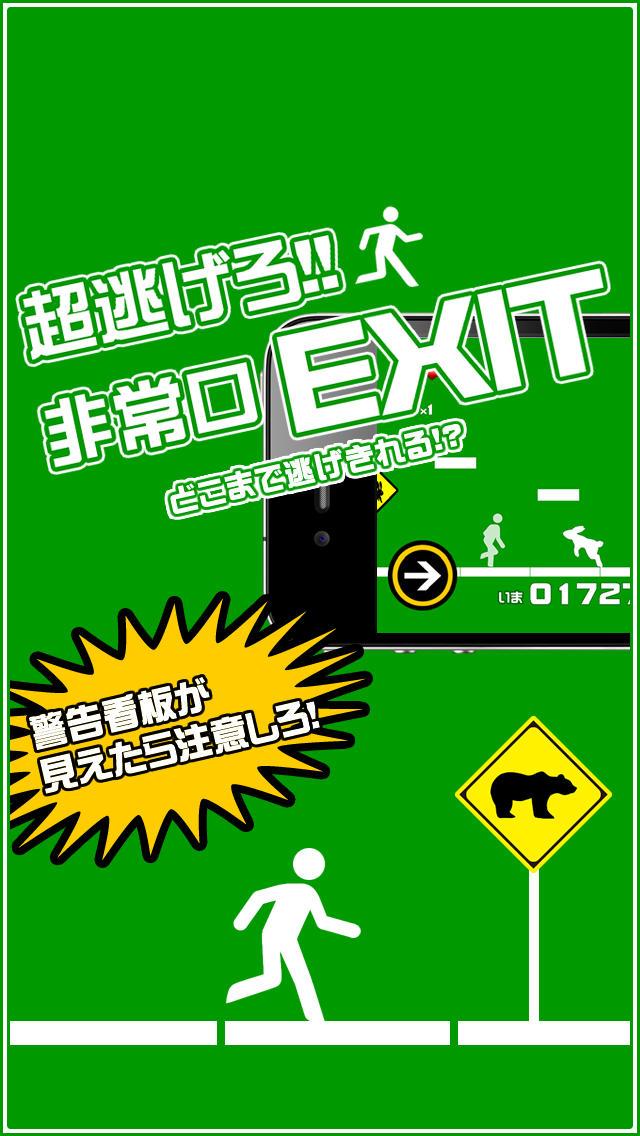 超逃げろ!!EXITのスクリーンショット_1