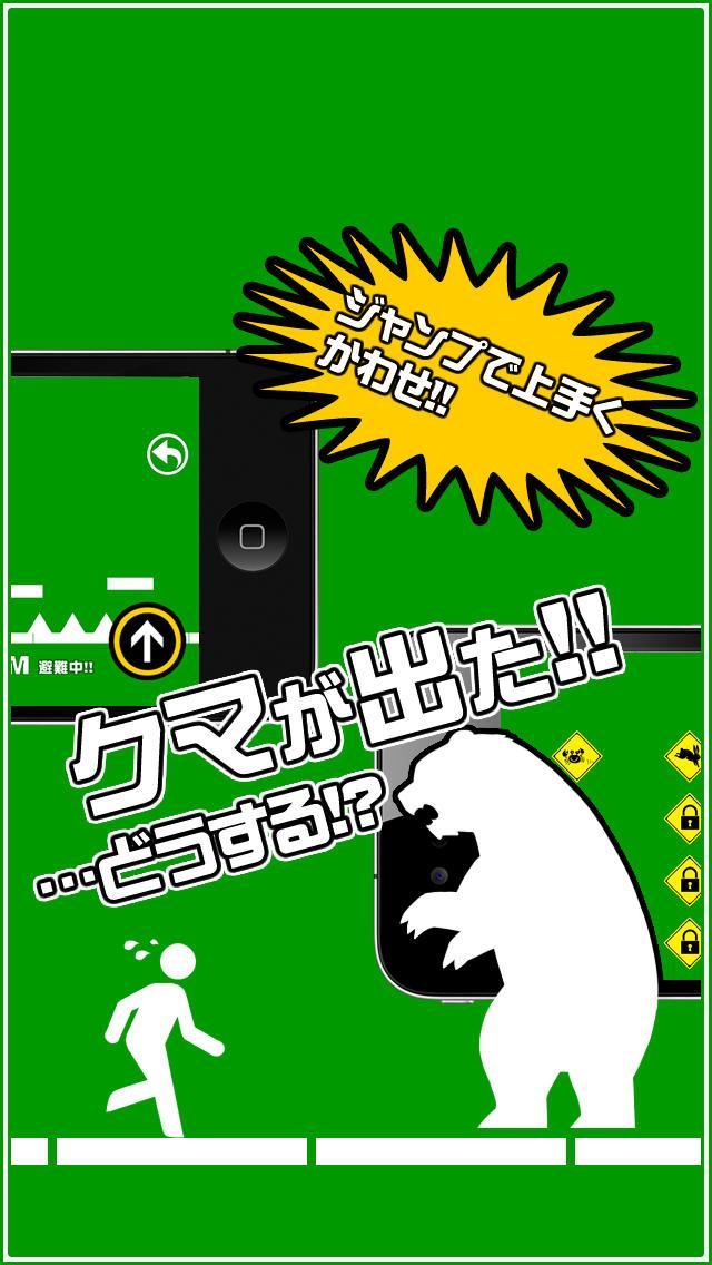 超逃げろ!!EXITのスクリーンショット_2