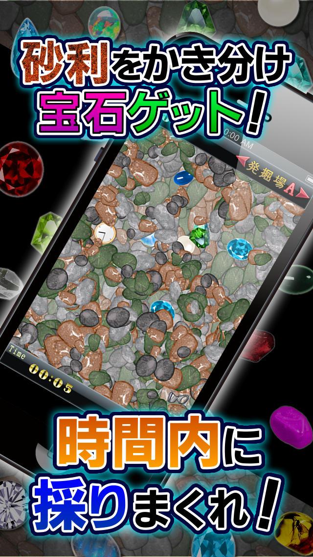 THE宝石探しのスクリーンショット_1