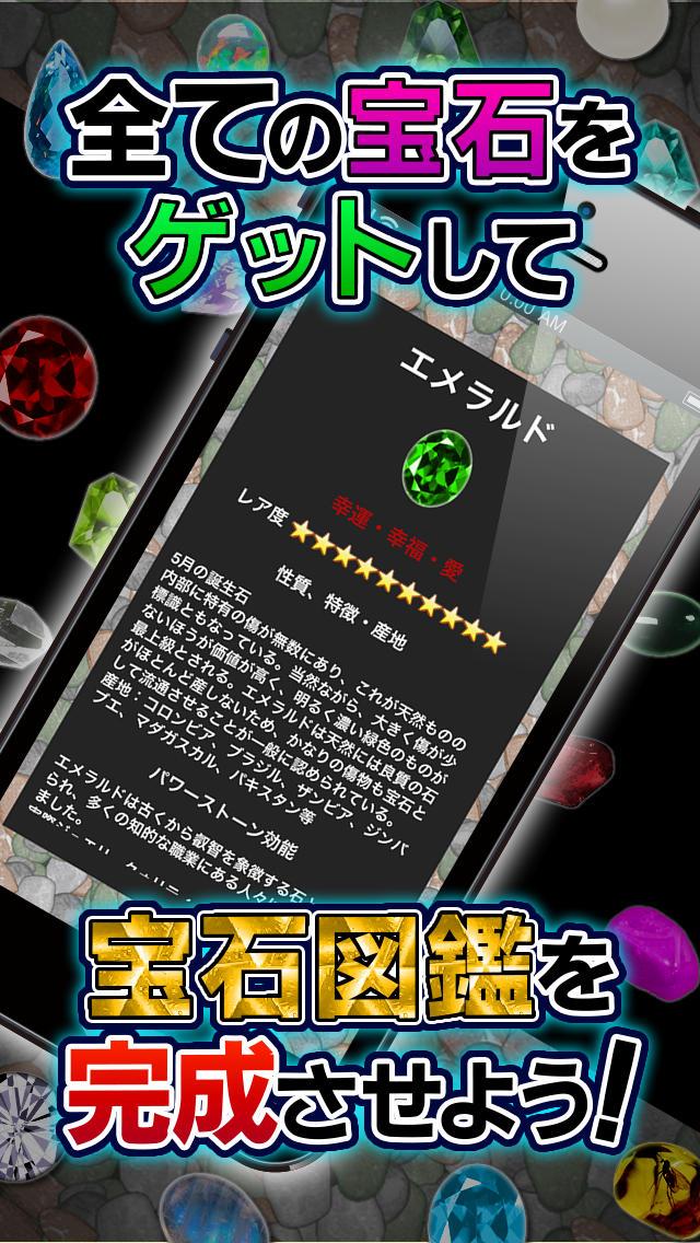 THE宝石探しのスクリーンショット_4