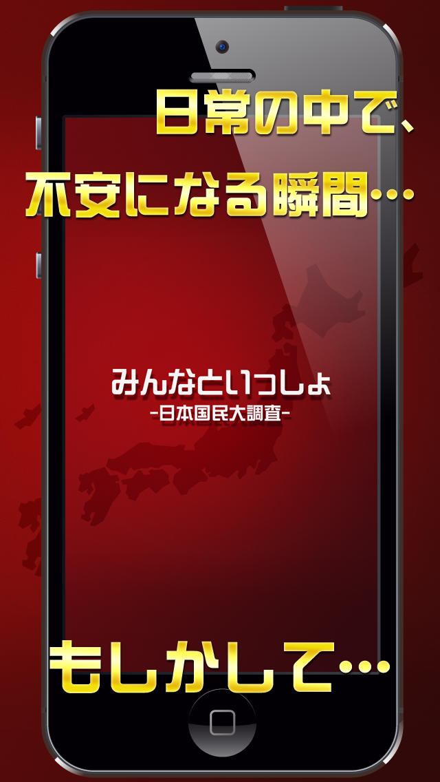 みんなといっしょ ー日本国民大調査ーのスクリーンショット_1