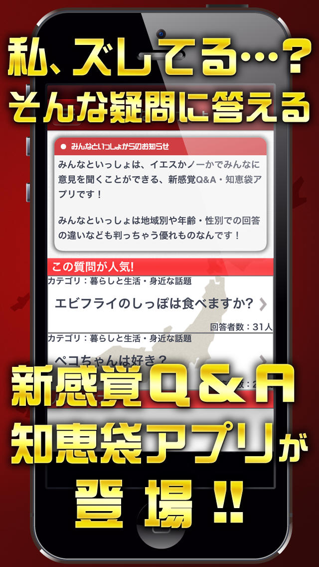 みんなといっしょ ー日本国民大調査ーのスクリーンショット_2