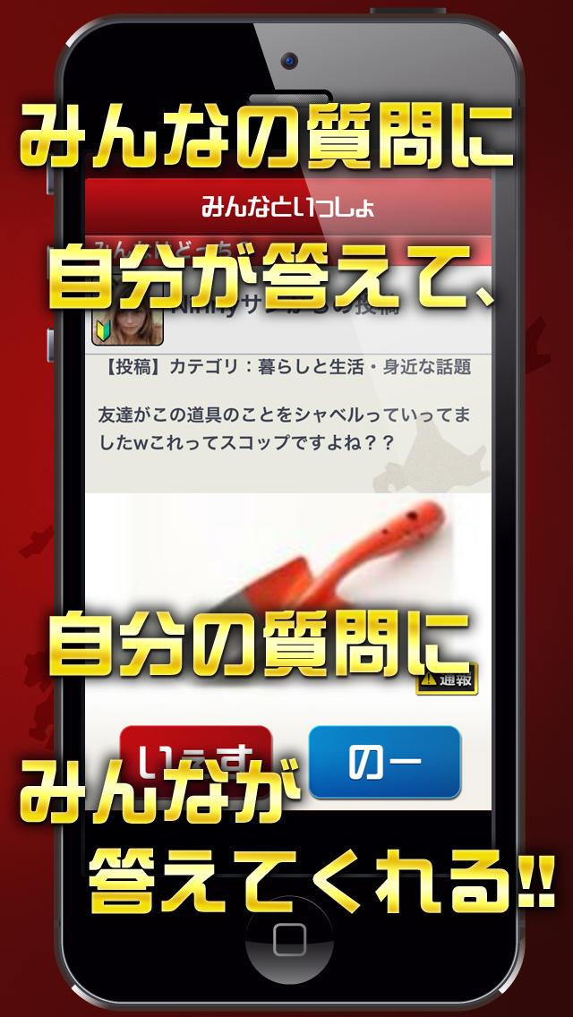 みんなといっしょ ー日本国民大調査ーのスクリーンショット_3