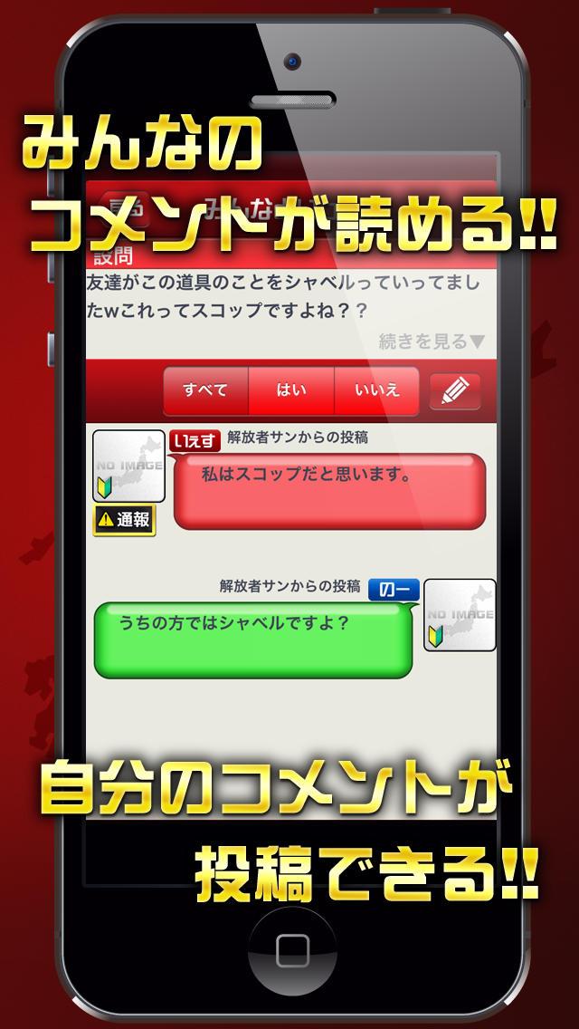 みんなといっしょ ー日本国民大調査ーのスクリーンショット_5
