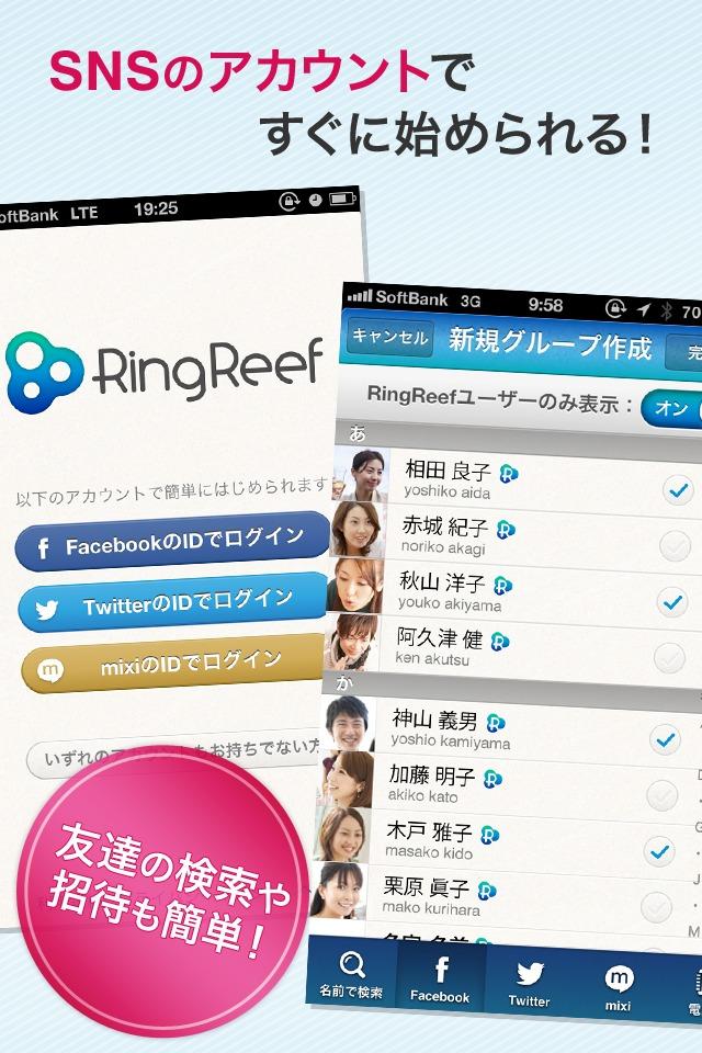 友達と写真共有 RingReefのスクリーンショット_5