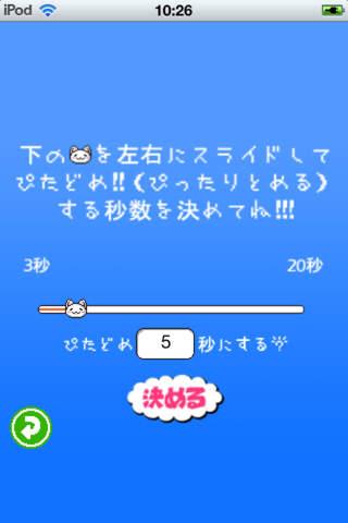 ぴたどめのスクリーンショット_3