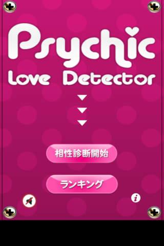 PsychicLoveDetectorのスクリーンショット_1