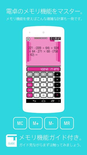 電卓早打ち検定 Lv99のスクリーンショット_4