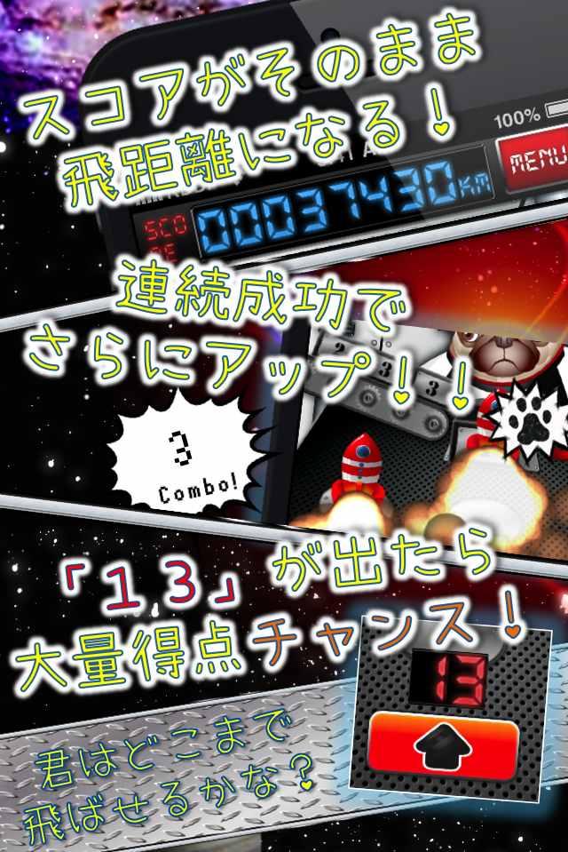 アフロケット13のスクリーンショット_3