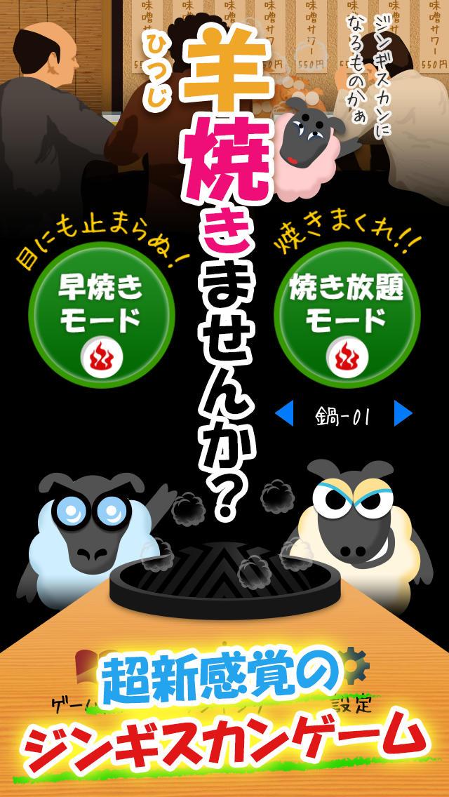 羊焼きませんか?超新感覚!ジンギスカンゲーム−ストレス解消・暇つぶしに最適な無料おすすめ焼肉アプリ−のスクリーンショット_1