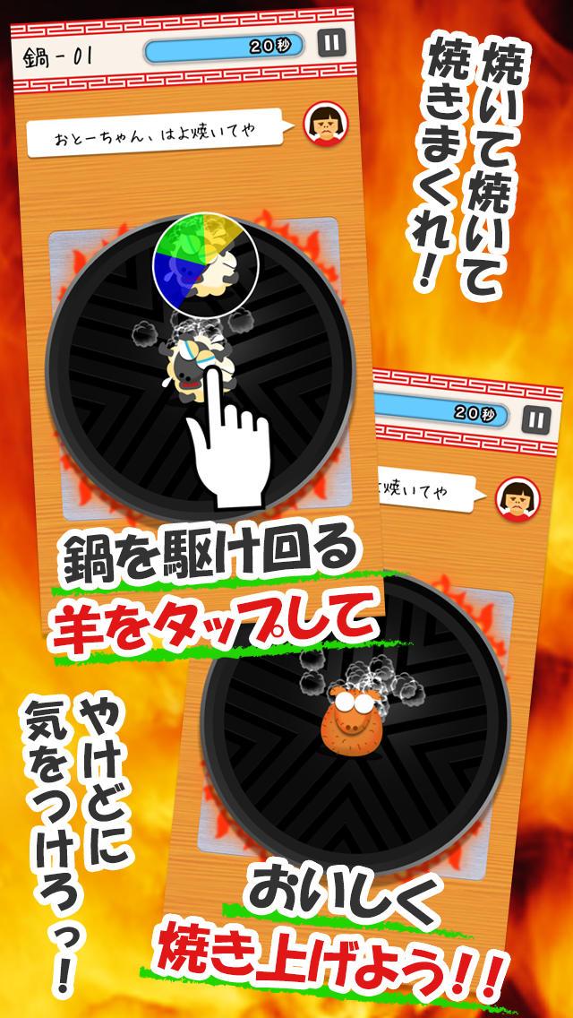 羊焼きませんか?超新感覚!ジンギスカンゲーム−ストレス解消・暇つぶしに最適な無料おすすめ焼肉アプリ−のスクリーンショット_2