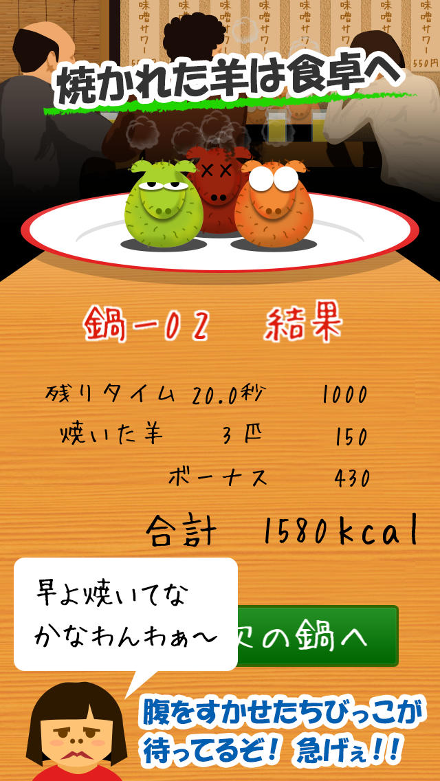 羊焼きませんか?超新感覚!ジンギスカンゲーム−ストレス解消・暇つぶしに最適な無料おすすめ焼肉アプリ−のスクリーンショット_3