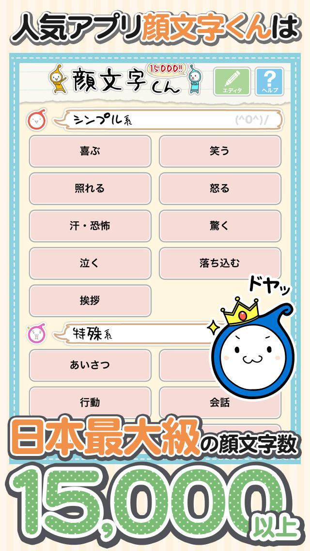 かわいい顔文字アプリ~特殊絵文字顔文字くんのスクリーンショット_1