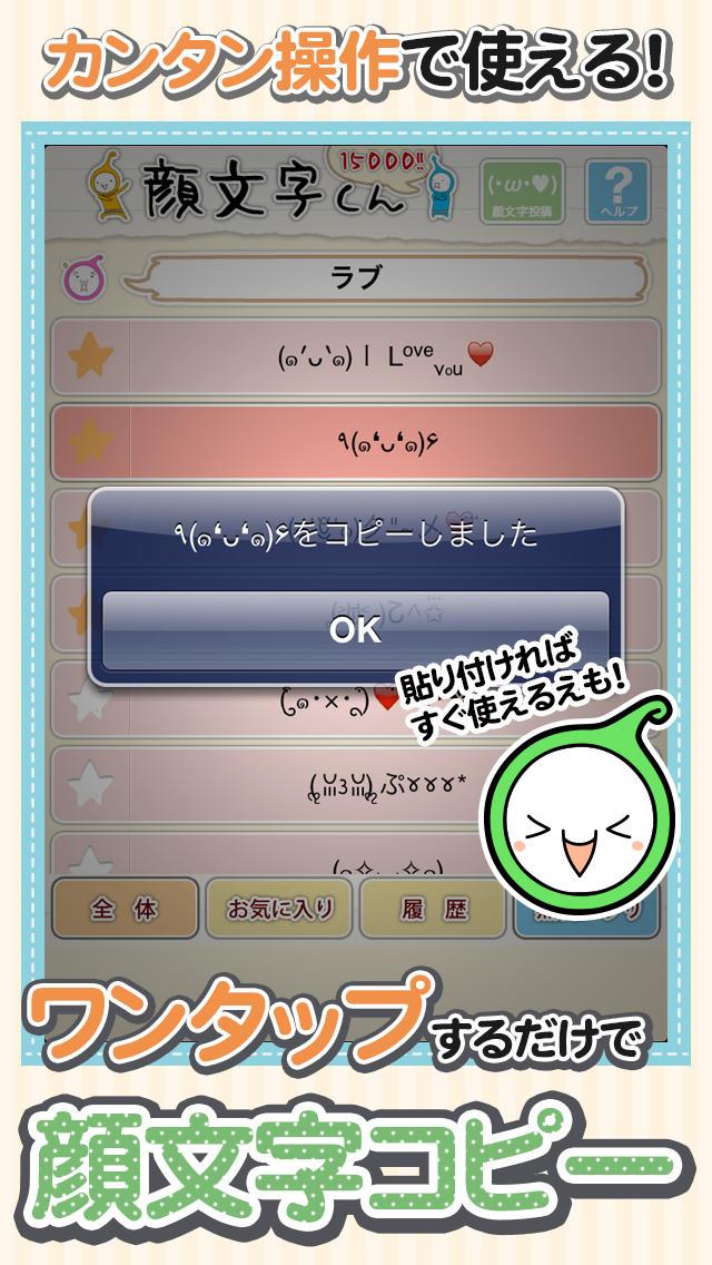 かわいい顔文字アプリ~特殊絵文字顔文字くんのスクリーンショット_3