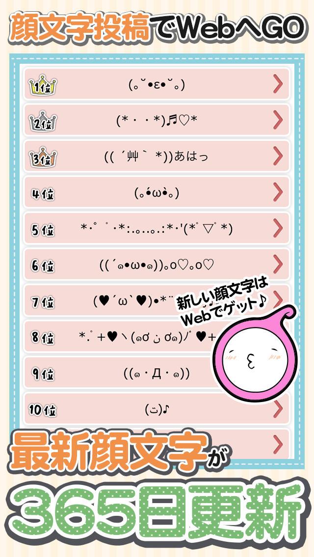 かわいい顔文字アプリ~特殊絵文字顔文字くんのスクリーンショット_4
