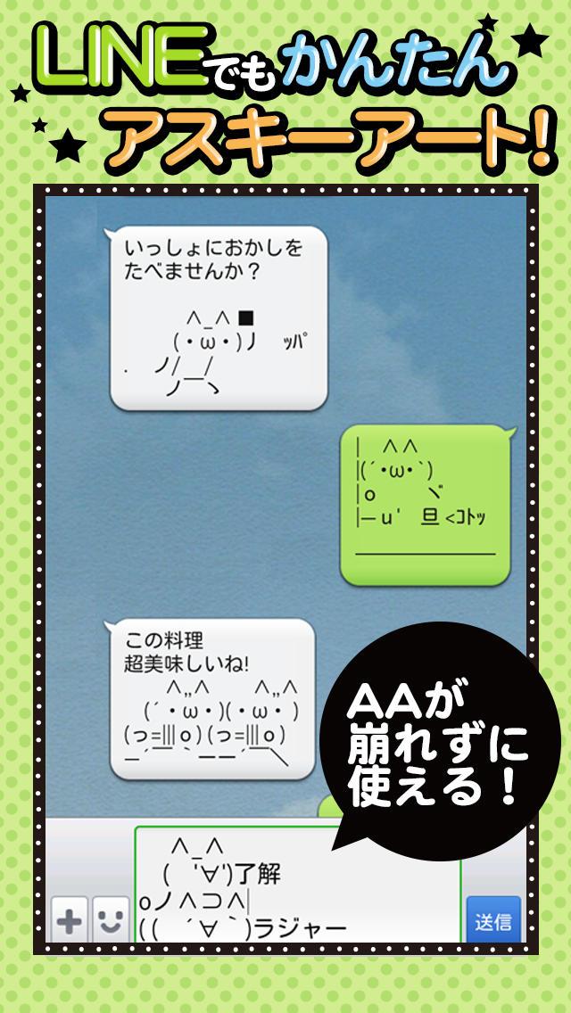 miniアスキーアートのスクリーンショット_2