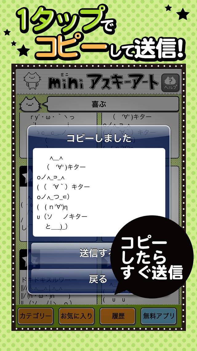 miniアスキーアートのスクリーンショット_3