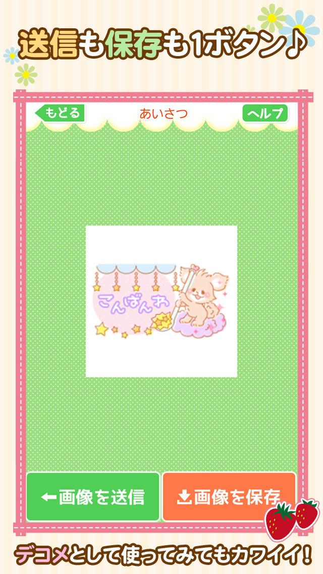 スタンプ無料プレゼント~デコスタンプのスクリーンショット_4