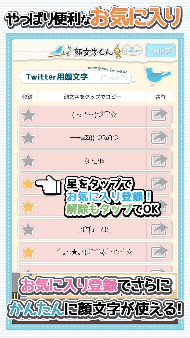 顔文字くんforTwitterのスクリーンショット_4