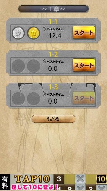 ピラミッドの宝~ふしぎ暗算~のスクリーンショット_2