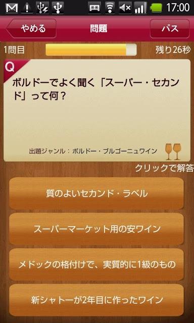 ワインiQのスクリーンショット_3