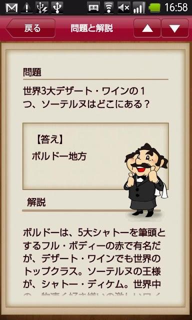 ワインiQのスクリーンショット_4