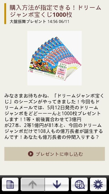 ドリームメール 懸賞・プレゼントのスクリーンショット_2