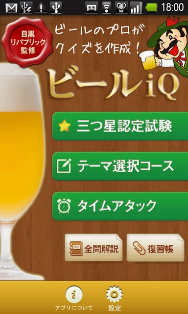 ビールiQのスクリーンショット_1