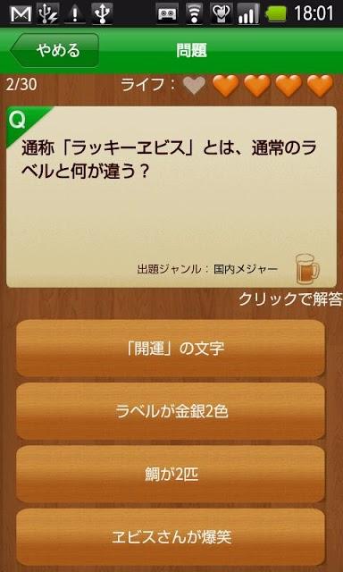 ビールiQのスクリーンショット_3