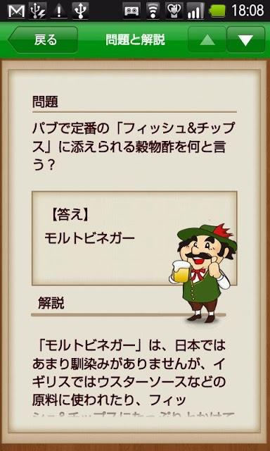 ビールiQのスクリーンショット_4