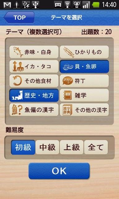 すしiQのスクリーンショット_2