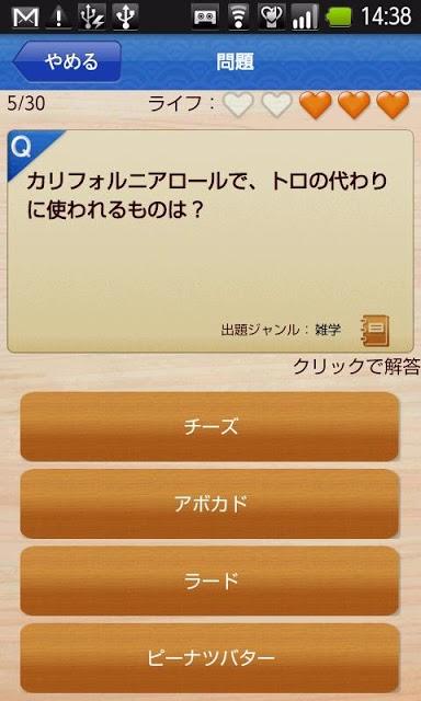 すしiQのスクリーンショット_3