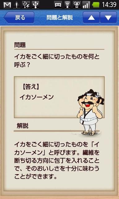 すしiQのスクリーンショット_4