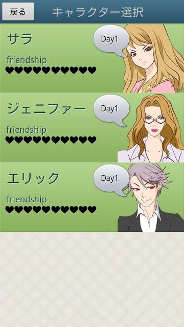英語でねっ!~仕事と恋のはじまりは~のスクリーンショット_2