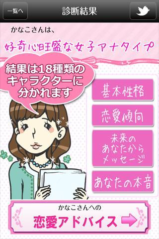 モテ度UP★恋愛力診断のスクリーンショット_2