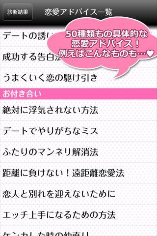 モテ度UP★恋愛力診断のスクリーンショット_4