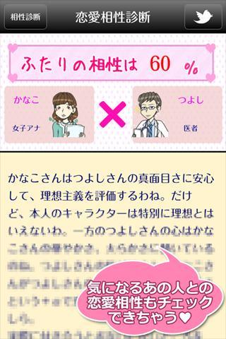 モテ度UP★恋愛力診断のスクリーンショット_5