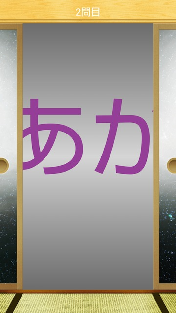 スキマスターのスクリーンショット_4