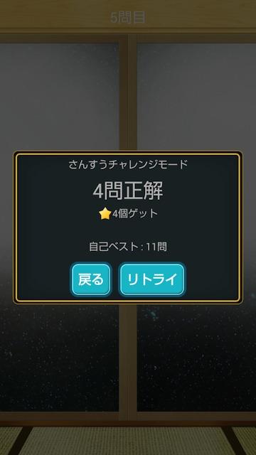 スキマスターのスクリーンショット_5