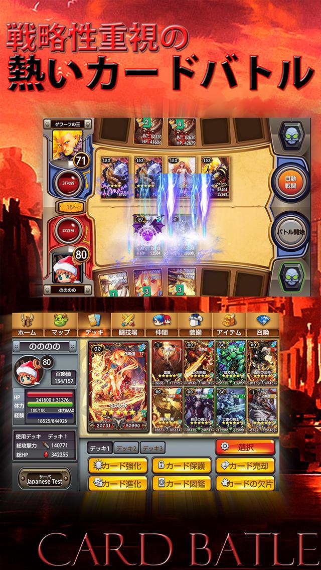 カードバトルRPG ダンエビ Dungeons&Evilのスクリーンショット_3