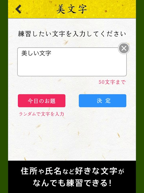 美文字のスクリーンショット_2