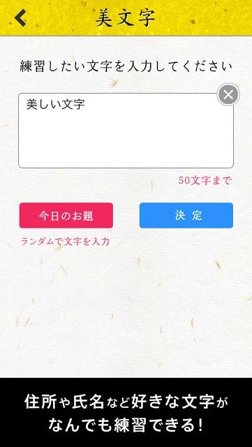 美文字のスクリーンショット_5
