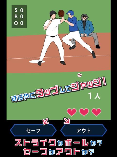 ジャッジ!のスクリーンショット_5