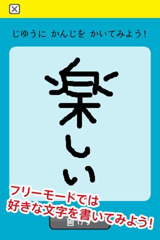 なぞり!かんじ Freeのスクリーンショット_5