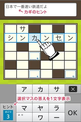 ツクロスのスクリーンショット_5