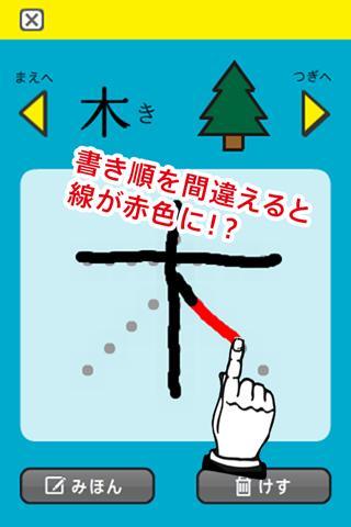 なぞり!かんじのスクリーンショット_3