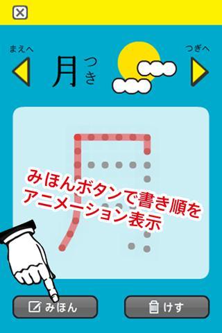 なぞり!かんじのスクリーンショット_4
