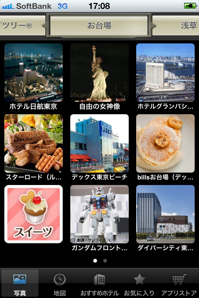 東京 観光&スイーツ ~旅街道シリーズ~のスクリーンショット_1
