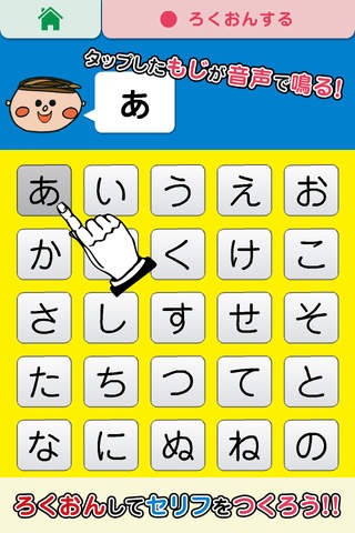 あいうえ音のスクリーンショット_1